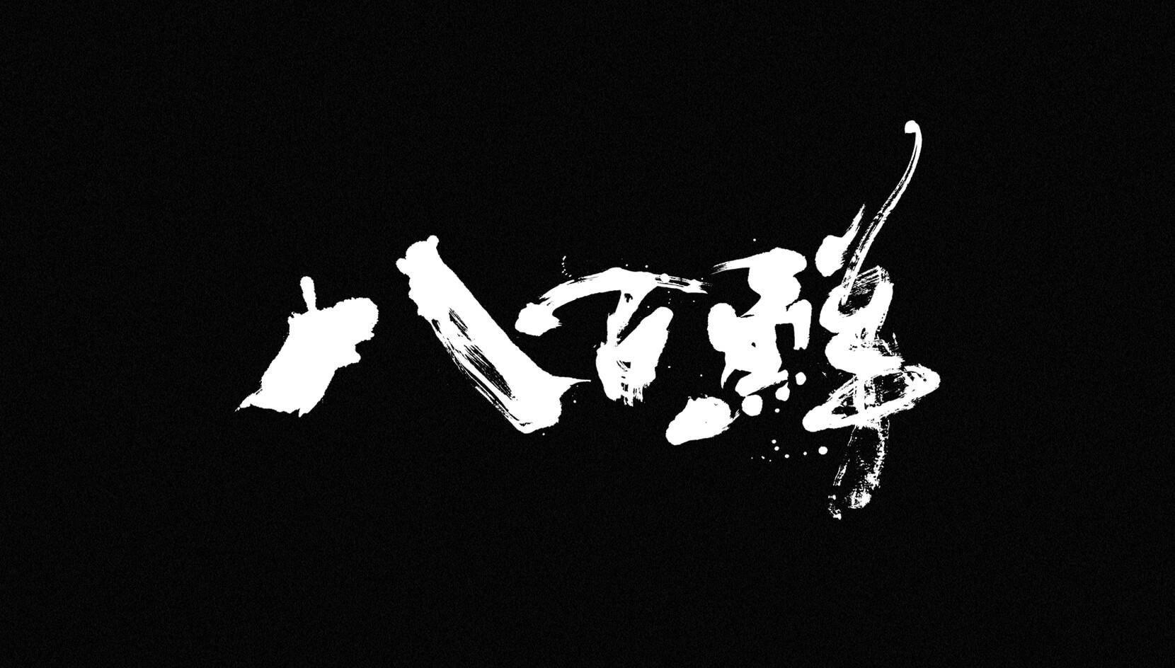 九条店 8月11日(火)営業再開のお知らせ